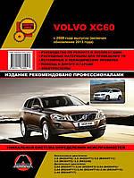 Книга Volvo XC60 с 2008-2016 Инструкция по эксплуатации, техобслуживанию и ремонту