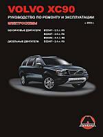 Книга Volvo XC90 с 2003 Руководство по ремонту и эксплуатации, техобслуживание автомобиля