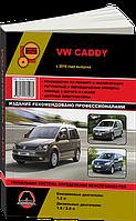 Книга Volkswagen Caddy с 2010 Руководство по эксплуатации, диагностике и ремонту автомобиля
