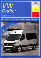 Книга Volkswagen Crafter с 2006 Руководство по ремонту, устройство и обслуживание автомобиля