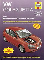 Книга Volkswagen Golf 5 / Jetta 2 с 2004 Инструкция по ремонту техоблуживанию и эксплуатации