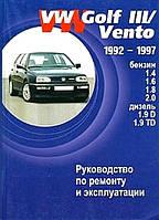 Книга Volkswagen Golf 3 с 1992-97 Руководство по ремонту, обслуживанию и эксплуатации автомобиля