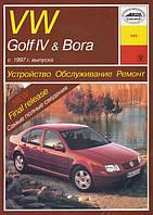 Книга Volkswagen Golf IV / Bora с 1997 Бензин Мануал по устройству обслуживанию и ремонту
