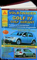 Книга Volkswagen Golf 4 / Variant 1997-2006 Руководство по ремонту, диагностике и эксплуатации автомобиля
