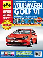 Книга Volkswagen Golf 6 Цветное руководство по эксплуатации и ремонту в фотографиях