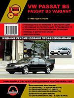 Книга Volkswagen Passat B5 /Passat B5 Variant с 1996 Руководство по обслуживанию и диагностике, ремонту и эксп
