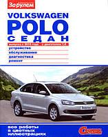 Книга Volkswagen Polo Седан с 2010 Цветной мануал по ремонту инструкция по обслуживанию и эксплуатации