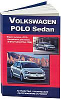 Книга Volkswagen Polo Седан с 2010 Руководство по эксплуатации и ремонту автомобиля