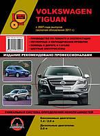 Книга Volkswagen Tiguan с 2007 (рестайлинг 2011)Руководство по эксплуатации диагностике и ремонту автомобиля