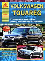Книга Volkswagen Touareg с 2002 Руководство по ремонту и эксплуатации автомобиля