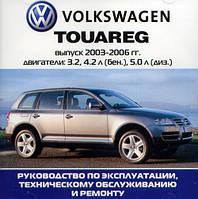 Книга Volkswagen Touareg c 2003 Руководство по техобслуживанию, ремонту и эксплуатации