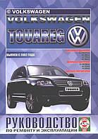 Книга Volkswagen Touareg с 2002 Инструкция по ремонту, техническому обслуживанию и эксплуатации автомобиля