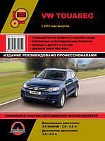 Книга Volkswagen Touareg с 2010 Справочник по диагностике, обслуживанию, эксплуатации и ремонту автомобиля