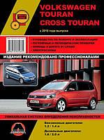 Книга Volkswagen Touran / Cross Touran с 2010 Инструкция по эксплуатации, техобслуживанию и ремонту