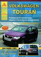 Книга Volkswagen Touran с 2003 Руководство по диагностике и ремонту, эксплуатации и обслуживанию автомобиля