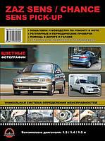 Книга ZAZ Sens / PickUp Руководство по эксплуатации, техобслуживанию и ремонту в цветных картинках