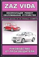Книга ZAZ Vida c 2012 Руководство по устройству, эксплуатации, обслуживанию и ремонту автомобиля