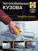 Книга Автомобильные кузова, Руководство по ремонту