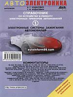 Книга Автоэлектроника Справочник по электронным системам зажигания автомобилей