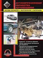 Книга Антикоррозионная обработка автомобилей: методы обработки, оборудование, материалы