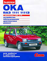 Книга ВАЗ 1111 Ока Цветное руководство по устройству обслуживанию диагностике ремонту