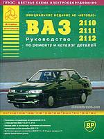 Книга ВАЗ (Лада) 2110/2111/2112 Руководство по обслуживанию и ремонту, каталог деталей автомобиля