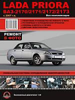 Книга ВАЗ 2170 (Лада Приора) Руководство по ремонту, эксплуатации и техобслуживанию автомобиля