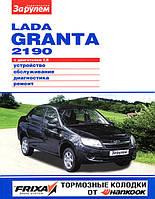 Книга ВАЗ 2190, Лада Гранта Цветное пособие по устройству обслуживанию диагностике и ремонту автомобиля