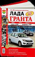 Книга ВАЗ 2190, Лада Гранта Цветная инструкция по эксплуатации ТО и ремонту, неисправности и уход за авто