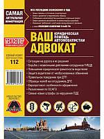 Книга Ваш адвокат: Юридическая помощь российским автомобилистам