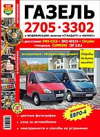 Книга Автомобиль Газель Цветное руководство по ремонту ТО неисправности уход за автомобилем