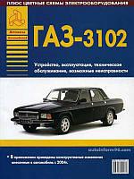 Книга ГАЗ 3102, Волга 2102 Руководство по ремонту техоблуживанию и эксплуатации автомобиля