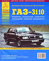 Книга ГАЗ 3110, Волга 3110 Руководство по ремонту техоблуживанию и эксплуатации автомобиля