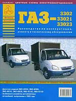 Книга ГАЗ 33021, ГАЗ 33023 Руководство по ремонту техоблуживание и эксплуатация Газели