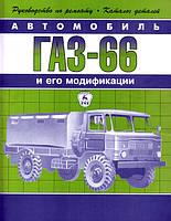 Книга ГАЗ 66 Руководство по обслуживанию и ремонту, каталог деталей автомобиля