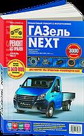 Книга ГАЗЕЛЬ Next Цветное руководство по эксплуатации и ремонту автомобиля