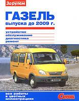 Книга Газель до 2009 Цветная инструкция по ремонту устройству обслуживанию и диагностике автомобиля