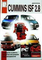 Книга Двигатели Cummins ISF: Руководство по ремонту, облуживание, коды неисправностей двигателя