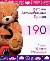 Книга Детские автомобильные кресла