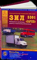 Книга Зил 5301 Бычок Цветное руководство по ремонту обслуживание эксплуатация