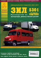 Книга Зил 5301 Бычок Руководство по ремонту и эксплуатации, каталог деталей автомобиля