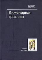 Книга Инженерная графика учебник для ВУЗов