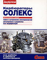 Книга Карбюраторы Солекс руководство по обслуживанию инструкция по ремонту поиску неисправностей