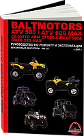 Книга Квадроциклы Baltmotors ATV500/CF-Moto ABM CF500/GOES 520 MAX Руководство по ремонту и эксплуатации