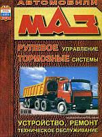 Книга Автомобили МАЗ: Справочник по рулевому управлению и тормозной системе