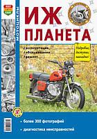 Книга Мотоцикл ИЖ Планета Руководство по ремонту и эксплуатации