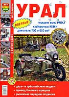 Книга Мотоцикл Урал Цветное руководство по ремонту эксплуатации техобслуживанию