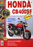 Книга Мотоциклы Honda CB 400 SF Цветное руководство по ремонту эксплуатация техобслуживание