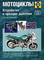 Книга Мотоциклы - Инструкция по устройству и принципу действия