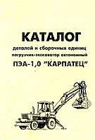 Книга Погрузчик Карпатец ПЭА-1,0 Каталог запасных частей